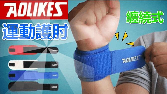 ❤含發票❤A4纏繞式運動護腕(單支)❤籃球 羽球 纏繞手腕 護腕 護肘 吸汗透氣 舉重 慢跑 健身 羽球 網球 足球