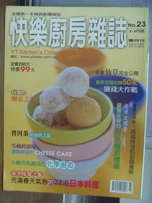 【書寶二手書T1/餐飲_QKP】快樂廚房雜誌_23期_充滿春天氣息的32道日本料理等