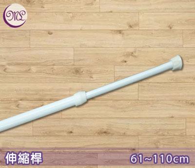 【名流寢飾家居館】白色伸縮桿.門簾/窗簾適用.安裝簡單.堅固實用.輕鬆DIY