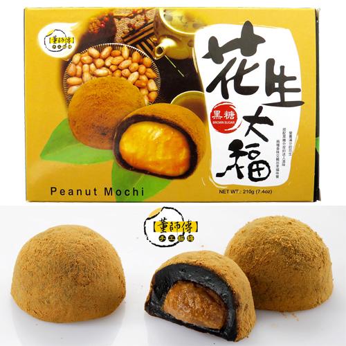 【董師傅手工麻糬】台灣麻糬系列-花生黑糖口味(6入/盒)
