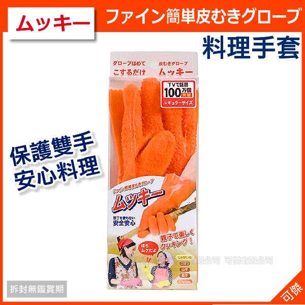 可傑   超神奇 蔬果去皮手套  FIN-239RO   (一雙)   保護雙手  輕鬆料理