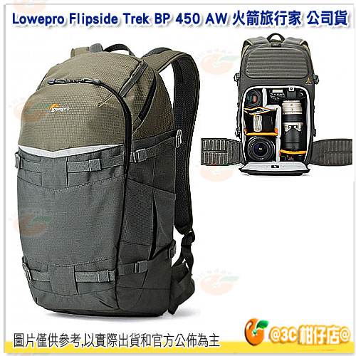 可分期 羅普 Lowepro Flipside Trek BP 450 AW 火箭旅行家 公司貨 後背 相機包 一機三鏡 平板
