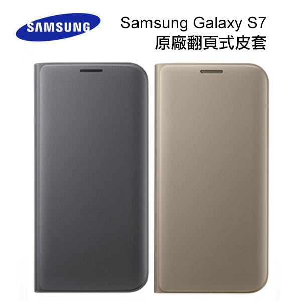 【原廠精品】SAMSUNG  Galaxy S7 / G9300  原廠翻頁式皮套