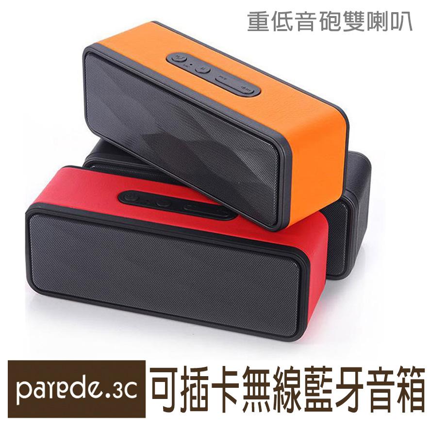 高音質可插卡藍芽喇叭 黑 紅 橘 藍牙音箱 藍牙音響 2.1聲道 免持通話 即插即用 GS805 尾牙禮品【Parade.3C派瑞德】
