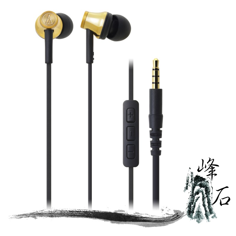 樂天限時促銷!平輸公司貨 日本鐵三角 ATH-CK330i 金 iPod/iPhone/iPad專用耳塞式耳機