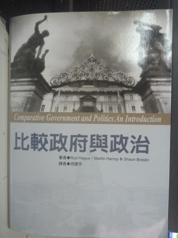 【書寶二手書T1/大學社科_WFJ】比較政府與政治_原價740_Rod Hague