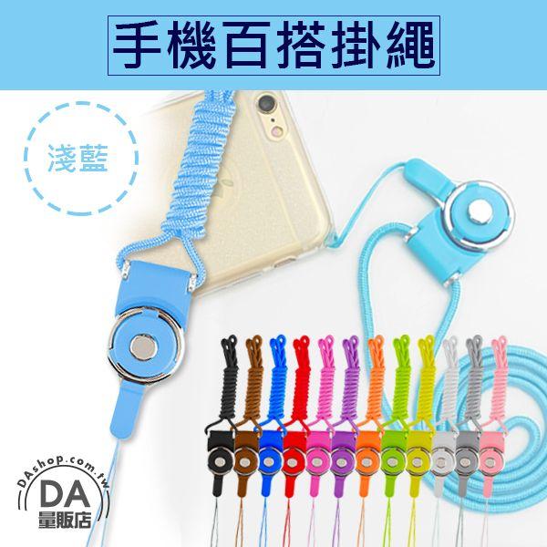 《DA量販店》手機 掛繩 可拆分旋轉扣 長掛繩 證件 多功能 淺藍(80-2874)