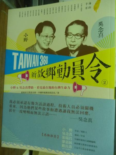 【書寶二手書T1/社會_PJF】TAIWAN 368新故鄉動員令(2)_紙風車文教基金會