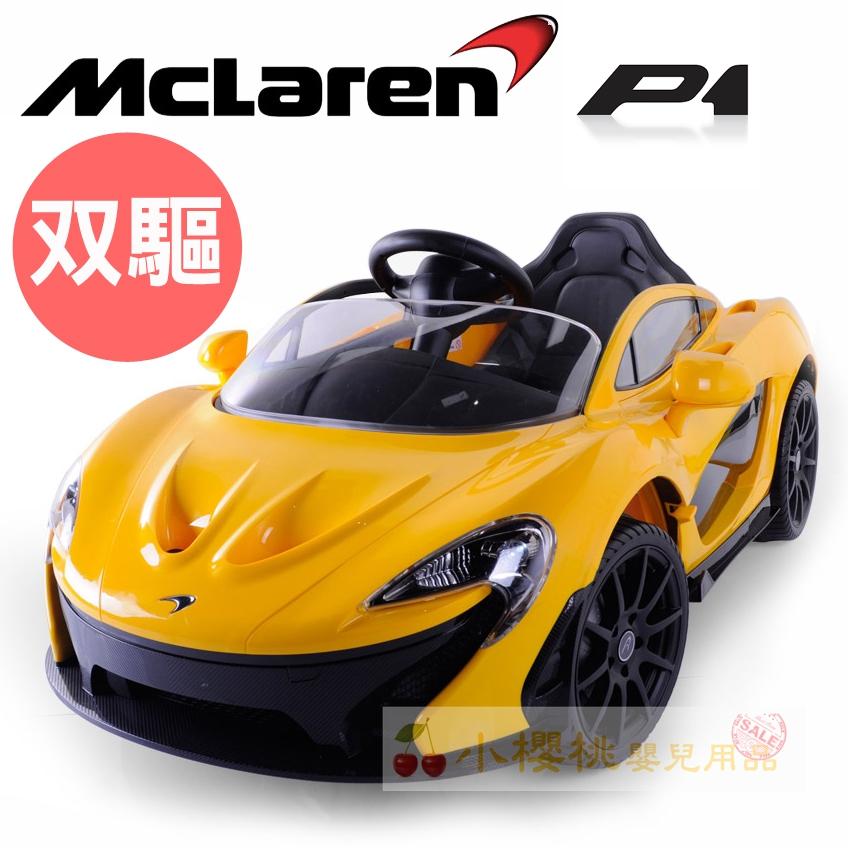 麥拉倫McLaren P1原廠授權 雙驅雙馬達 兒童電動車2.4G一對一遙控器 12V大電瓶 緩起步