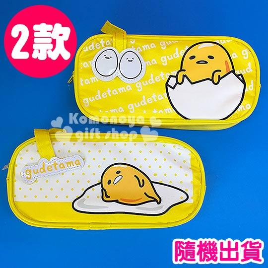 〔小禮堂〕蛋黃哥 拉鍊筆袋《2款隨機出貨.黃.蛋殼裡/側趴》造型裝飾