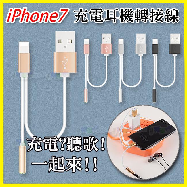 iPhone7 iPhone 7plus i7+ 同時聽歌+充電 耳機轉接線/傳輸線/音源線/lightning轉3.5mm/殼