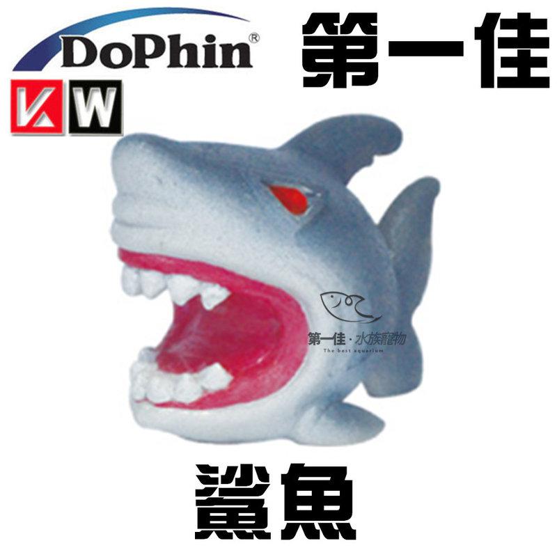 [第一佳 水族寵物] 海豚Dophin 飾品-鯊魚 造景 裝飾 飾品 U772