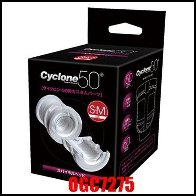 【OGC情趣用品】AR。Cyclone 50 專用杯 【螺旋】