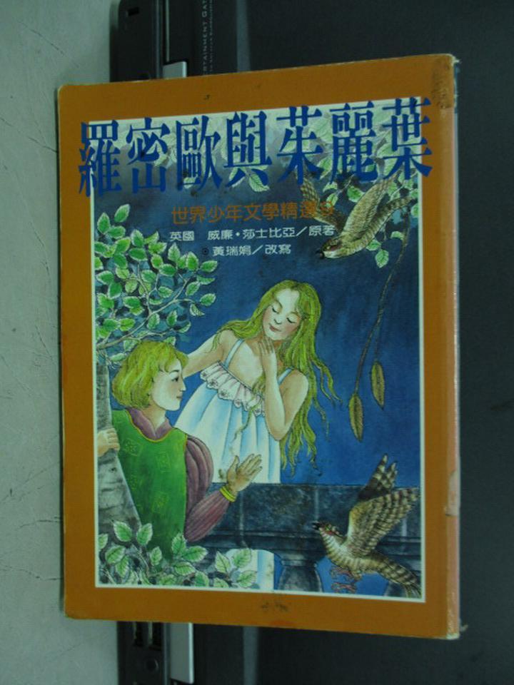 【書寶二手書T1/兒童文學_ISI】羅密歐與茱麗葉_威廉莎士比亞