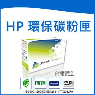榮科   Cybertek  HP  Q3960A 環保黑色碳粉匣 (適用Color LJ 2550/2840/2820(黑色)HP-C2550B / 個