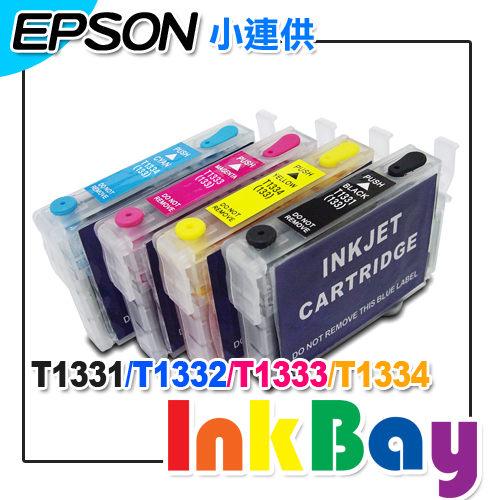 EPSON 小連供填充墨水匣 (133)T1331/T1332/T1333/T1334/適用機型:EPSON T22/TX120/TX130/TX320F/TX420W