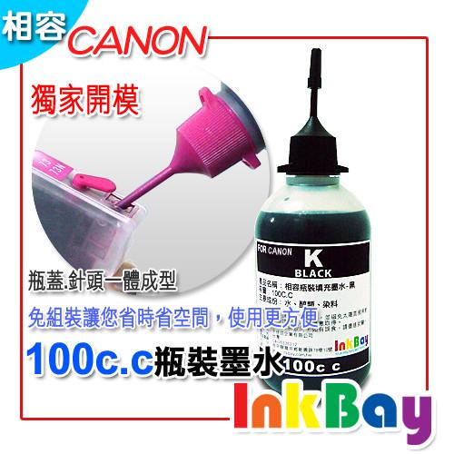 CANON 100cc (黑色) 填充墨水、連續供墨【CANON 全系列噴墨連續供墨印表機~改機用】