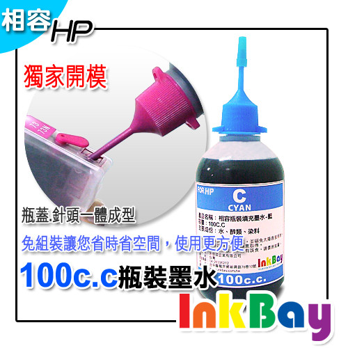 HP 100cc (藍色) 填充墨水、連續供墨【HP 全系列噴墨連續供墨印表機~改機用】