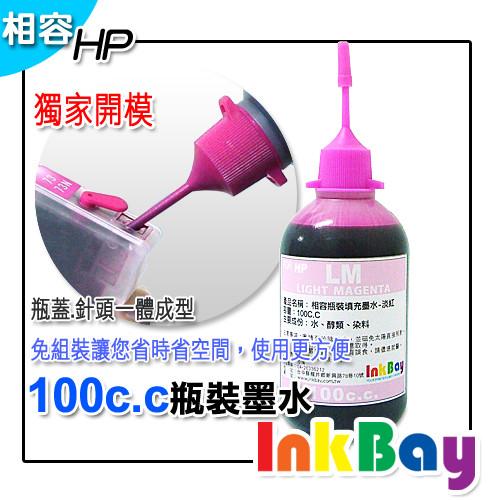 HP 100cc (淡紅色) 填充墨水、連續供墨【HP 全系列噴墨連續供墨印表機~改機用】