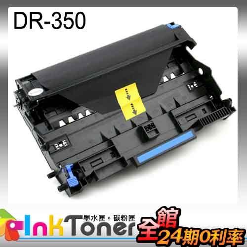 Brother DR-350 相容感光鼓/適用機型:Brother MFC7220/MFC7225N/MFC7420/MFC7820N