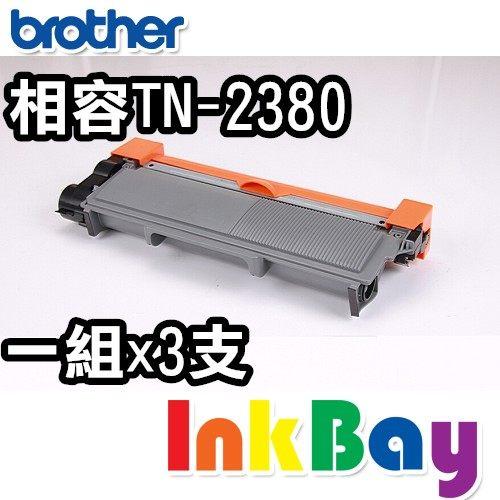 BROTHER MFC-L2740DW / L2700DW / L2700D / HL-L2365DW 黑白雷射印表機,適用 BROTHER TN-2380 黑色相容碳粉匣(一組3支)