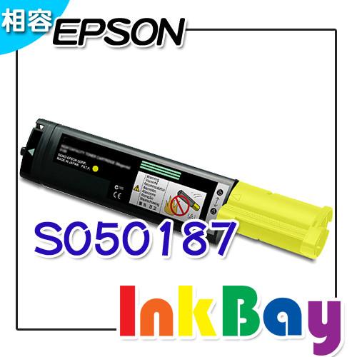EPSON S050187 黃色 相容碳粉匣/適用機型:EPSON C1100/CX11F