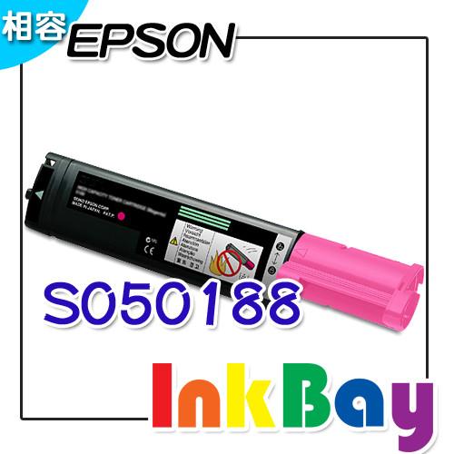 EPSON S050188 紅色 相容碳粉匣/適用機型:EPSON C1100/CX11F