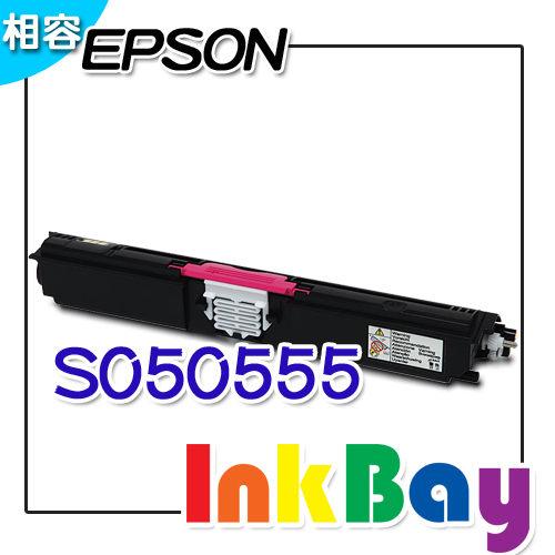 EPSON S050555 紅色環保碳粉匣 C1600、CX16NF適用