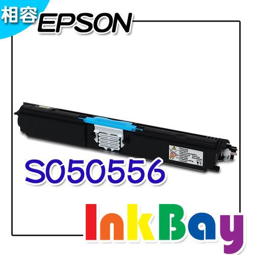 EPSON S050556 藍色環保碳粉匣 C1600、CX16NF適用