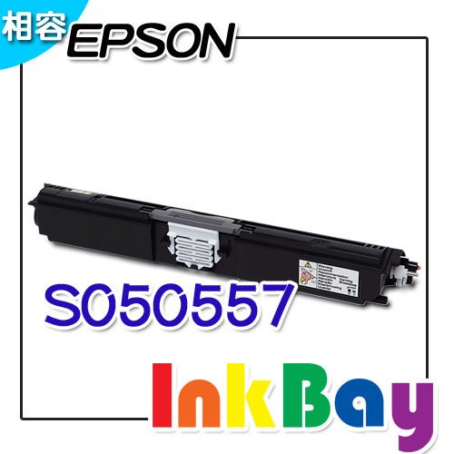 EPSON S050557 黑色環保碳粉匣 C1600、CX16NF適用