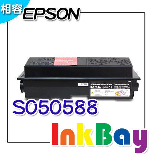 EPSON S050588 高容量 相容 碳粉匣/適用機型:M2310 / M2410 / MX21