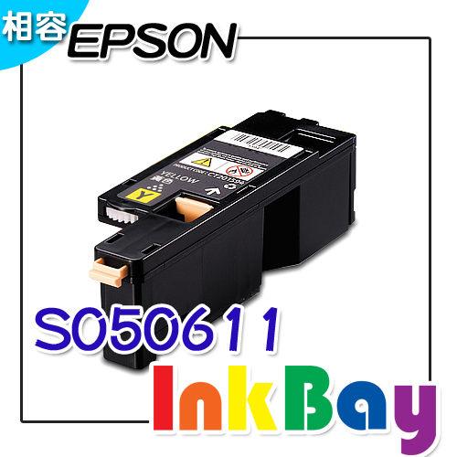 EPSON S050611 黃色相容碳粉匣/適用 EPSON CX17NF / C1700 / C1750W / C1750N 彩色雷射印表機