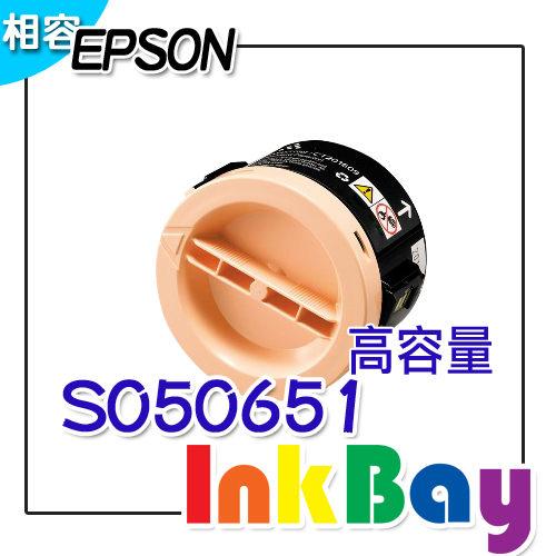 EPSON MX14 黑白雷射印表機,適用EPSON S050651 相容碳粉匣(高容量)