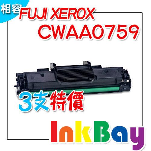 Fuji Xerox CWAA0759 黑色環保碳粉匣/適用機型:Fuji Xerox Phaser 3124(一組3支)