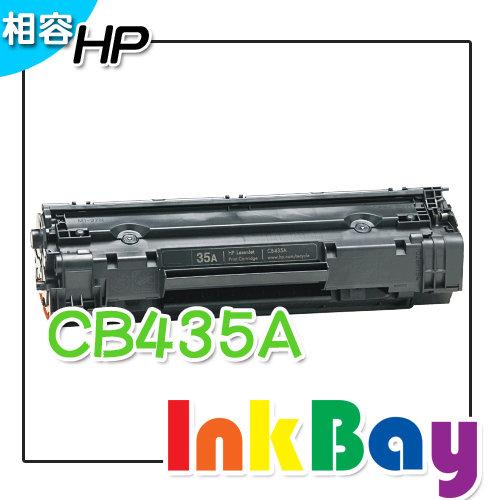 HP CB435A 相容碳粉匣 / 適用:HP LJP 1005/1006 雷射印表機