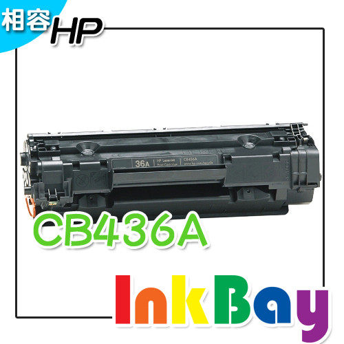 HP CB436A 相容碳粉匣 / 適用:HP LJP 1505/M1120/M1522 雷射印表機