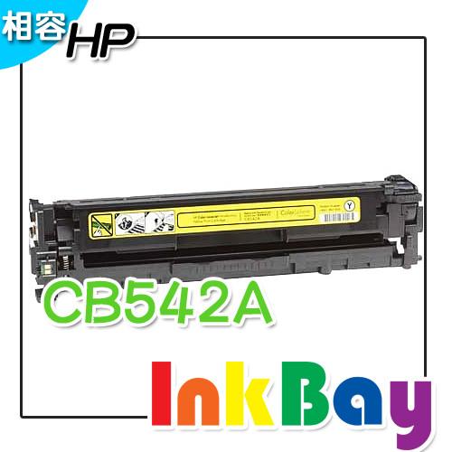 HP CB542A 黃色相容碳粉匣/適用機型:HP CP1300/CP1215/1510/1515n/1518ni/CM1312mfp