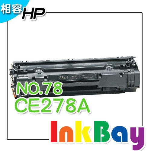 HP CE278A 相容碳粉匣 / 適用:HP LaserJet M1536dnf/P1606/P1566