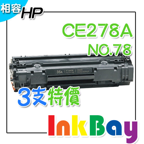 HP CE278A 相容碳粉匣 / 適用:HP LaserJet M1536dnf/P1606/P1566(一組3支)