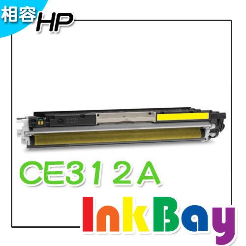HP CE312A 黃色相容碳粉匣/適用機型:CP1025/CP1025nw/M175nw/M175a