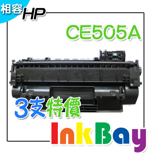 HP CE505A 相容黑色碳粉匣/適用機型:HP LJ P2035 /P2035n /P2055d /P2055dn /P2055x(一組3支)