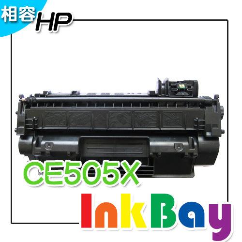 HP CE505X 相容 黑色 高容量 碳粉匣/適用機型:HP  P2055d/P2055n