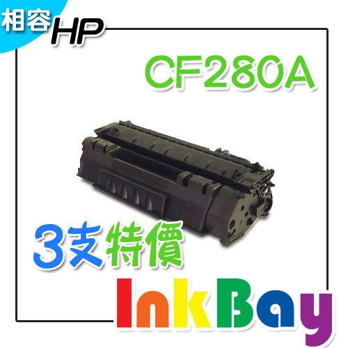 HP CF280A 相容黑色碳粉匣/適用機型:HP LaserJet  M401dw MFP/M425dn/M401dn/M401n(一組3支)