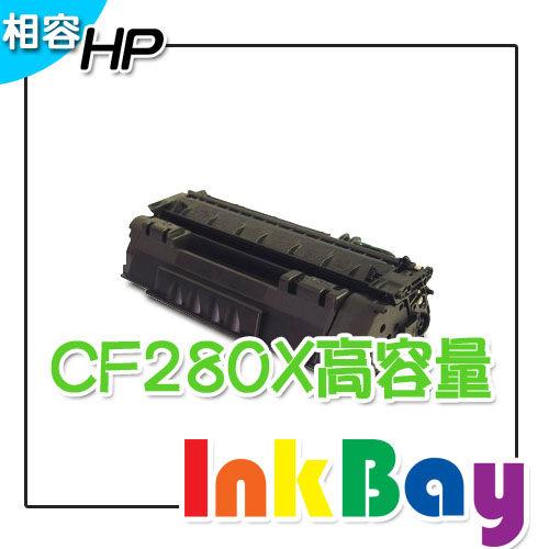 HP CF280X 黑色 高容量 相容碳粉匣/適用機型:HP LaserJet  M401dw MFP/M425dn/M401dn/M401n