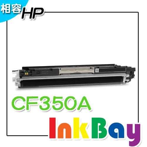 HP CF350A 黑色相容碳粉匣/適用機型:HP M176n/M177fw/M153