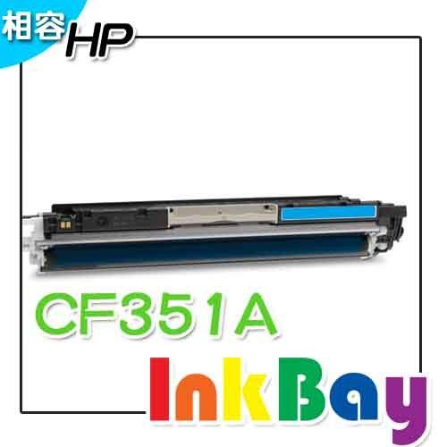 HP CF351A 藍色相容碳粉匣/適用機型:HP M176n/M177fw/M153