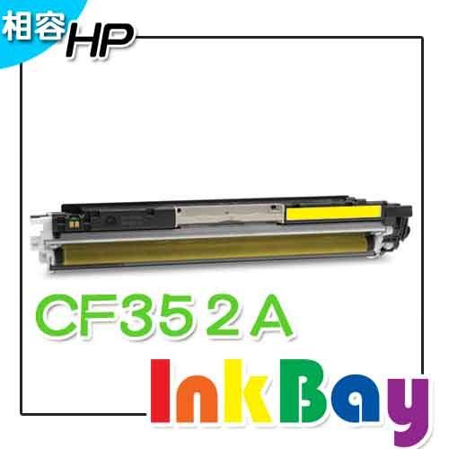 HP CF352A 黃色相容碳粉匣/適用機型:HP M176n/M177fw/M153