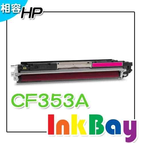 HP CF353A 紅色相容碳粉匣/適用機型:HP M176n/M177fw/M153