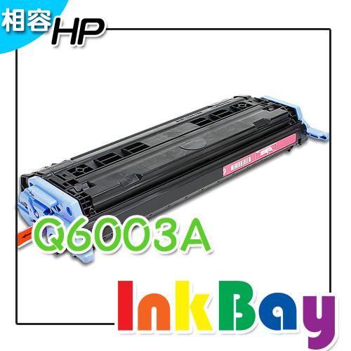 HP Q6003A 紅色相容碳粉匣/適用:HP CLJ-1600/2600/2605/CM1015/1017N/DTN彩色雷射印表機