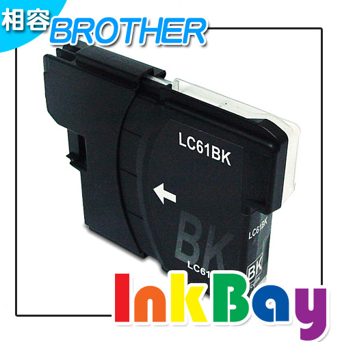 BROTHER LC61BK (黑色)相容高容量墨水匣 /適用機型:BROTHER MFC-255CW/DCP-165C/MFC-290C